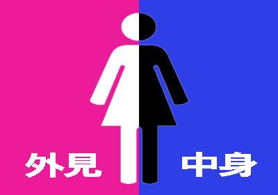 女性の外見と中身